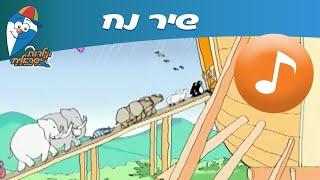 נח - שיר ילדים - הופ! שירי ילדות ישראלית