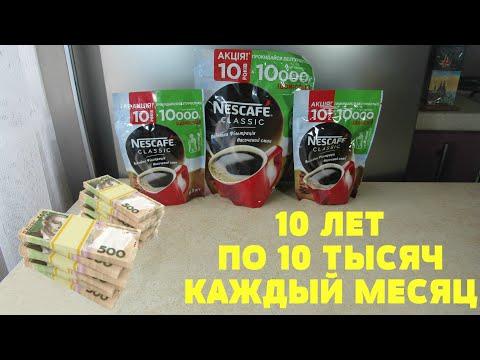 Акция Nescafe 2020 — Просыпайся беззаботно. Выиграй 10 тысяч грн каждый месяц, 10 лет с Нескафе