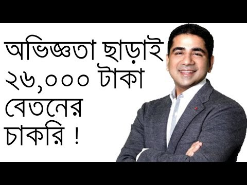 Get 26,000 tk Salaries JOB without any experience! How to get a JOB in Bangladesh