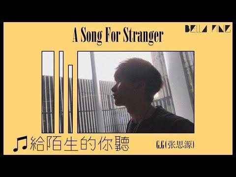 G.G(張思源) - 給陌生的你聽【歌詞字幕 / 完整高清音質】♫「這首歌寫給你聽 我想請你閉上眼睛...」Zhang Siyuan -  A Song For Stranger