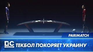 Текбол покоряет Украину