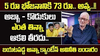 అబ్బా కొడుకులు ఎంత తిన్నా ఆకలి తీరదు | CA Nagarjuna Reddy About Anna Canteen Corruption | CBN | Stv