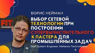 Выбор сетевой технологии при построении супервычислительного комплекса для промышленных задач