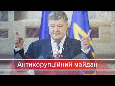 Антикорупційний майдан.Чому лицемірство Порошенка може коштувати українцям своєї держави