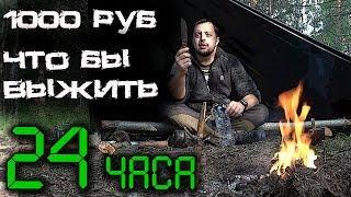 24 часа в лесу. Набор выживания из Ашана за 1000 рублей [1 сезон, 2 серия]