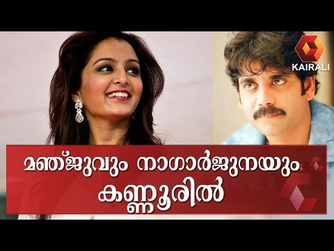 Manju Warrier & Nagarjuna Inaugurates Kalyan Jewellers Showroom In Kannur
