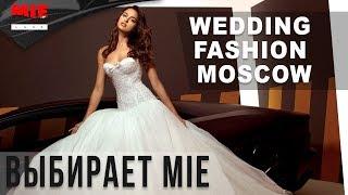 Как Отпарить Свадебное Платье? Интервью с Wedding Fashion Moscow 2018