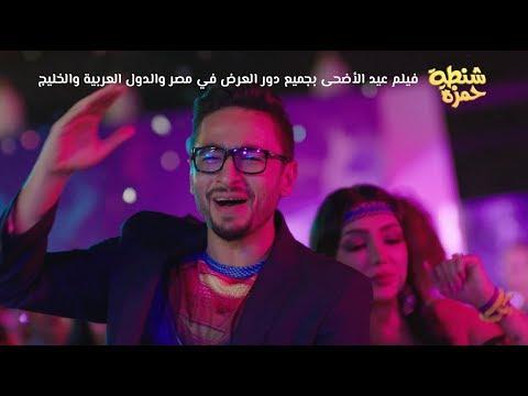 Hamada Helal - El Dala3   حمادة هلال - الدلع - اغنية فيلم شنطة حمزة - عيد الأضحي ٢٠١٧