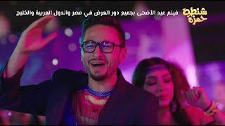 Hamada Helal - El Dala3 | حمادة هلال - الدلع - اغنية فيلم شنطة حمزة - عيد الأضحي ٢٠١٧ Video