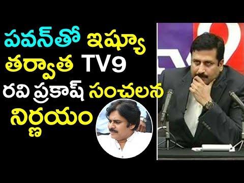 TV9 CEO Ravi Prakash Takes Shocking Decision Today | Ravi Prakash Foundation | Tollywood Nagar