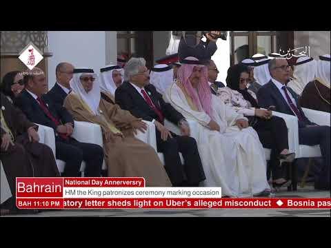 البحرين : Bahrain English News Bulletins 16-12-2017