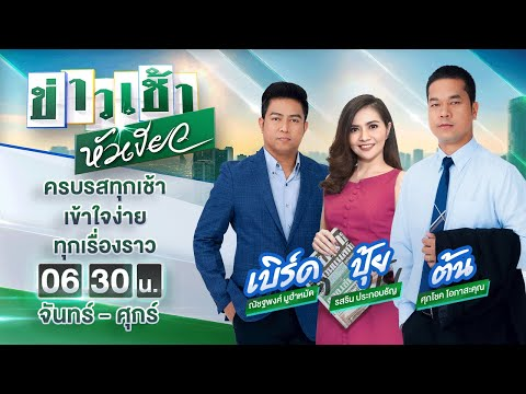 Live : ข่าวเช้าหัวเขียว  2 ก.ย.  64 | ThairathTV