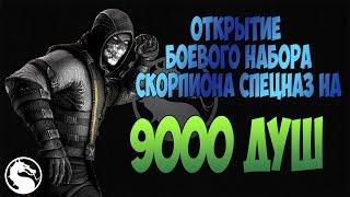 MKX Mobile - ОТКРЫТИЕ БОЕВОГО НАБОРА СКОРПИОНА СПЕЦНАЗ НА 9000 ДУШ