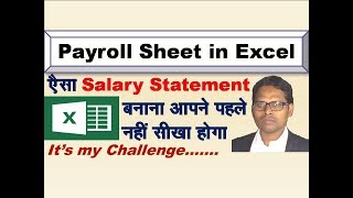 How to Make Salary Sheet in Excel | Payroll Sheet in Excel |Salary sheet in excel with formula