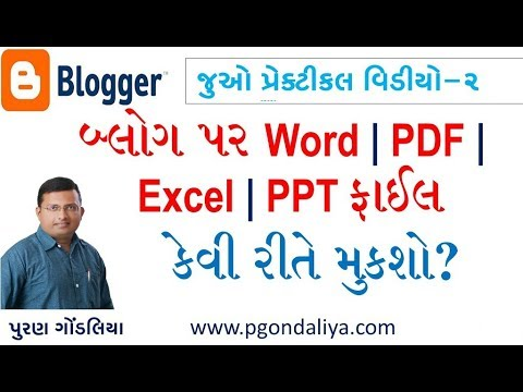 Word/PDF/Excel/Mp3 File on blog | How o Upload File on google drive | Puran gondaliya