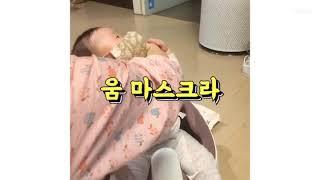 인생 180일차 귀여운 아기 첫 마스크 쓰기 도전 (신…