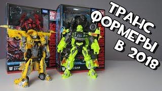 Современные Трансформеры // Transformers Studio Series