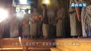 青森市の八甲田山中にある酸ケ湯温泉で29日、恒例の「丑湯(うしゆ)祭...