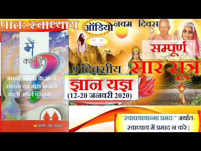 9/9Days_Gayan_Yagya प्रात: स्वाध्याय सार सूत्र -मैं क्या हूँ?What am i? Pt. Shriram sharma acharya