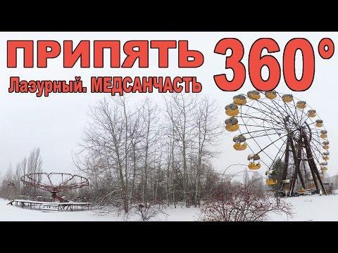 Виртуальная прогулка по Чернобылю. Припять. Лазурный. Медсанчасть (видео 360°) Chernobyl Video 360°