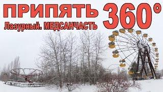 Download Виртуальная прогулка по Чернобылю. Припять. Лазурный. Медсанчасть (видео 360°) Chernobyl Video 360° Mp3 and Videos