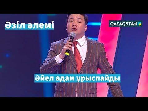"""Тұрсынбек ҚАБАТОВ: """"Жаңа дәстүрлер"""". Әзіл Әлемі // Azil Alemi"""