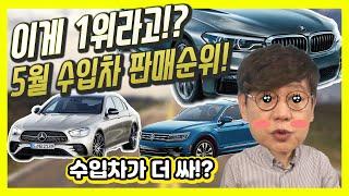 수입차 판매 1위는? 국산차 보다 저렴한 벤츠, BMW…