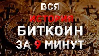 Вся история криптовалюты биткоин за 9 минут