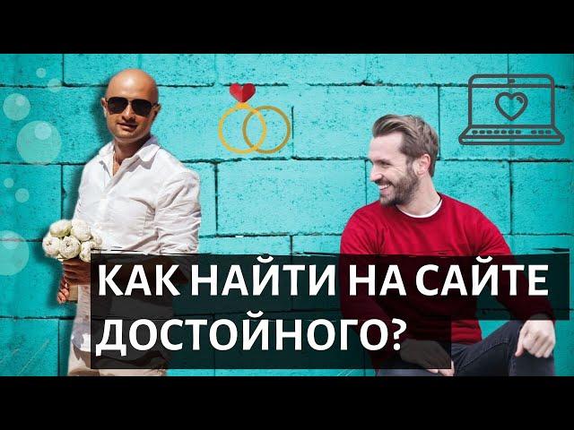 Как найти достойного мужчину на сайтах знакомств Кружков Никита