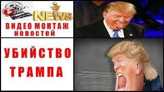 Смотреть видео Видео Новости. Власть. CNN ПРОМОДЕЛИРОВАЛ УБИЙСТВО ТРАМПА онлайн