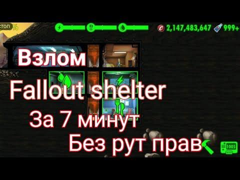 Взлом Fallout Shelter за 7 минут(без рут прав и бесплатно)