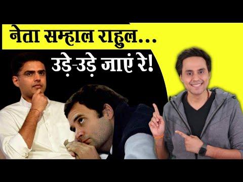 Sachin Pilot की बगावत... क्या बच पाएगी राजस्थान सरकार? | Rajasthan Crisis | Ashok Gehlot | RJ Raunak