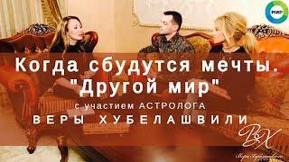 АСТРОЛОГ Вера Хубелашвили на ТВ.программа
