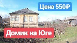 Дом на Юге / 68 кв.м. / Цена 550 000 рублей / Недвижимость на Юге