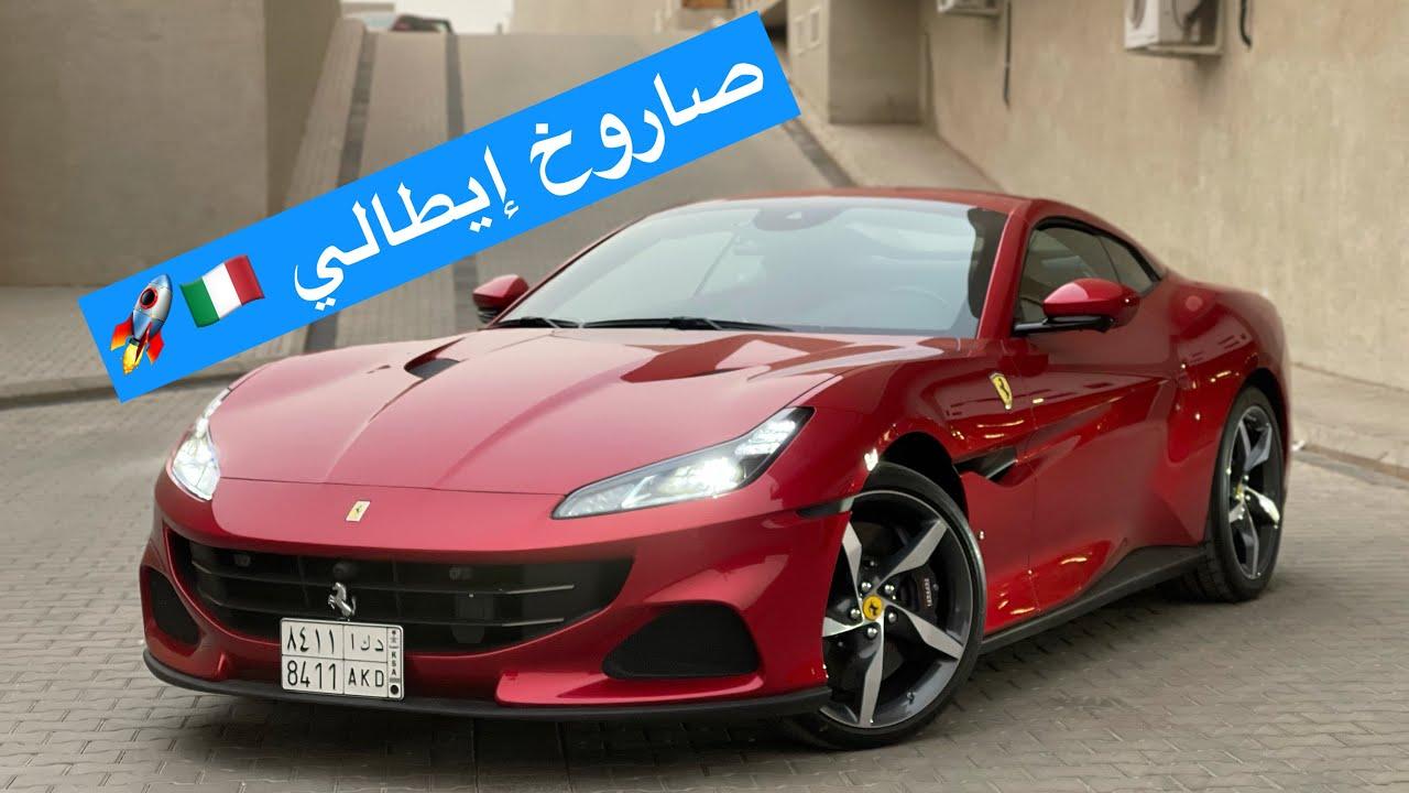 فيراري Ferrari Portofino M صاروخ إيطالي أنيق