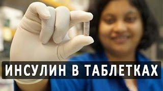 Инсулин в таблетках – мечта диабетика