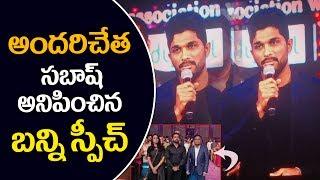 allu arjun Speech at filmfare south 2017 awards | dj duvvada jagannadham