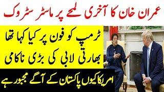 Imran Khan Call To Donald Trump | Imran Khan And Donald Trump