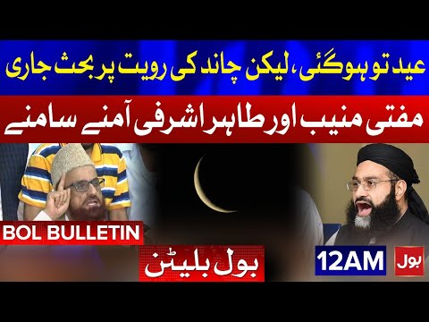 Mufti Muneeb and Tahir Ashrafi Fight