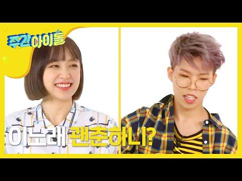 (Weeklyidol EP.253) AKMU Chanhyuk Compose music for EXID Hani