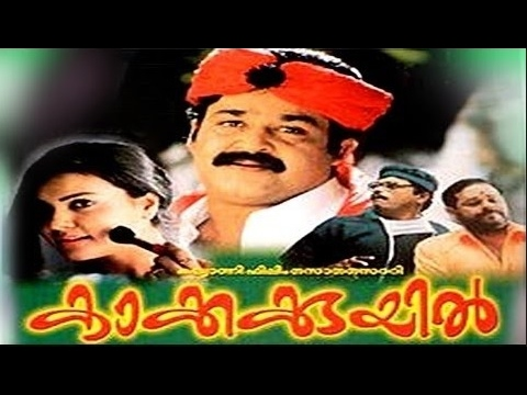 KAKKAKUYIL | SUPER HIT COMEDY MOVIE | MOHANLAL | MUKESH | NEDUMUDI VENU