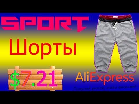 Sport шорты  с Aliexpress - $ 7. 21