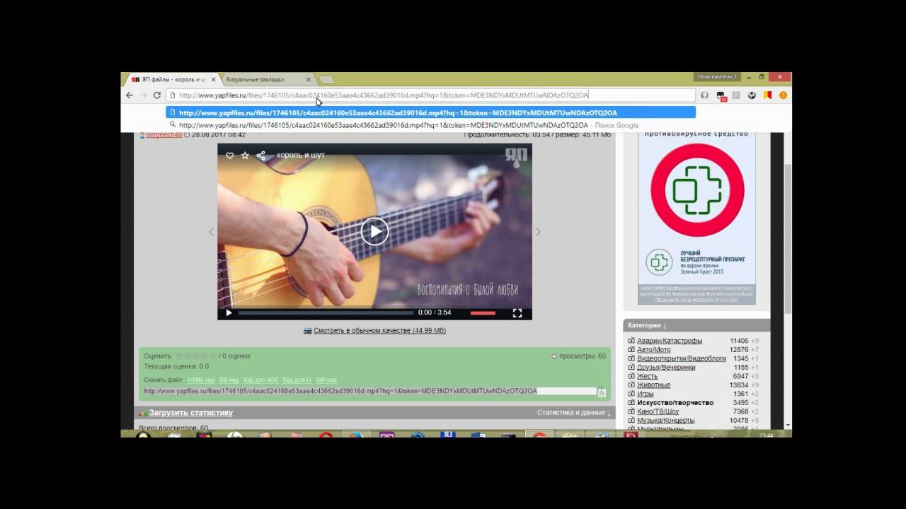 Как скачать видео с яп файлы