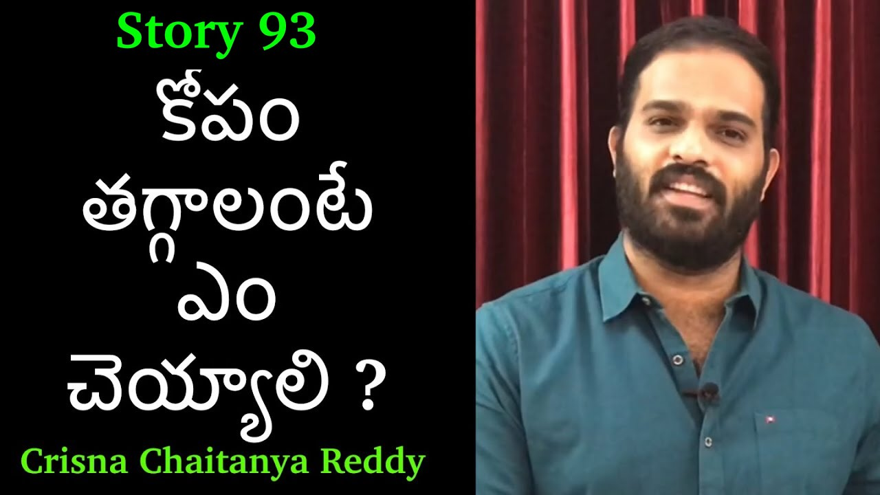 Story 93 | Kopam thaggalante em cheyyali ? | Crisna Chaitanya Reddy | Telugu Stories Create U