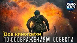 """Все киногрехи и киноляпы """"По соображениям совести"""""""