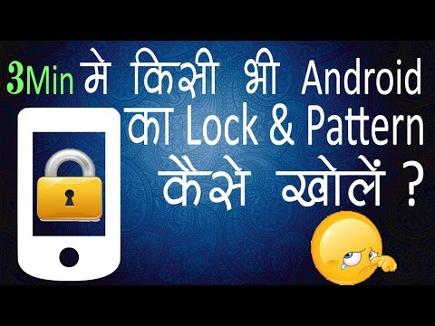 How To Unlock Forgotten Locked Phone Pin Pattern Word Without Pc Hindi