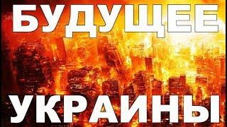 СТРАШНОЕ Пророчество об УКРАИНЕ и Будущее Войны на ДОНБАССЕ 2019 / РОДИНА