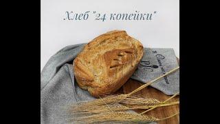 Хлеб 24 копейки Рецепт в Термомикс Форма от Pampered Chef