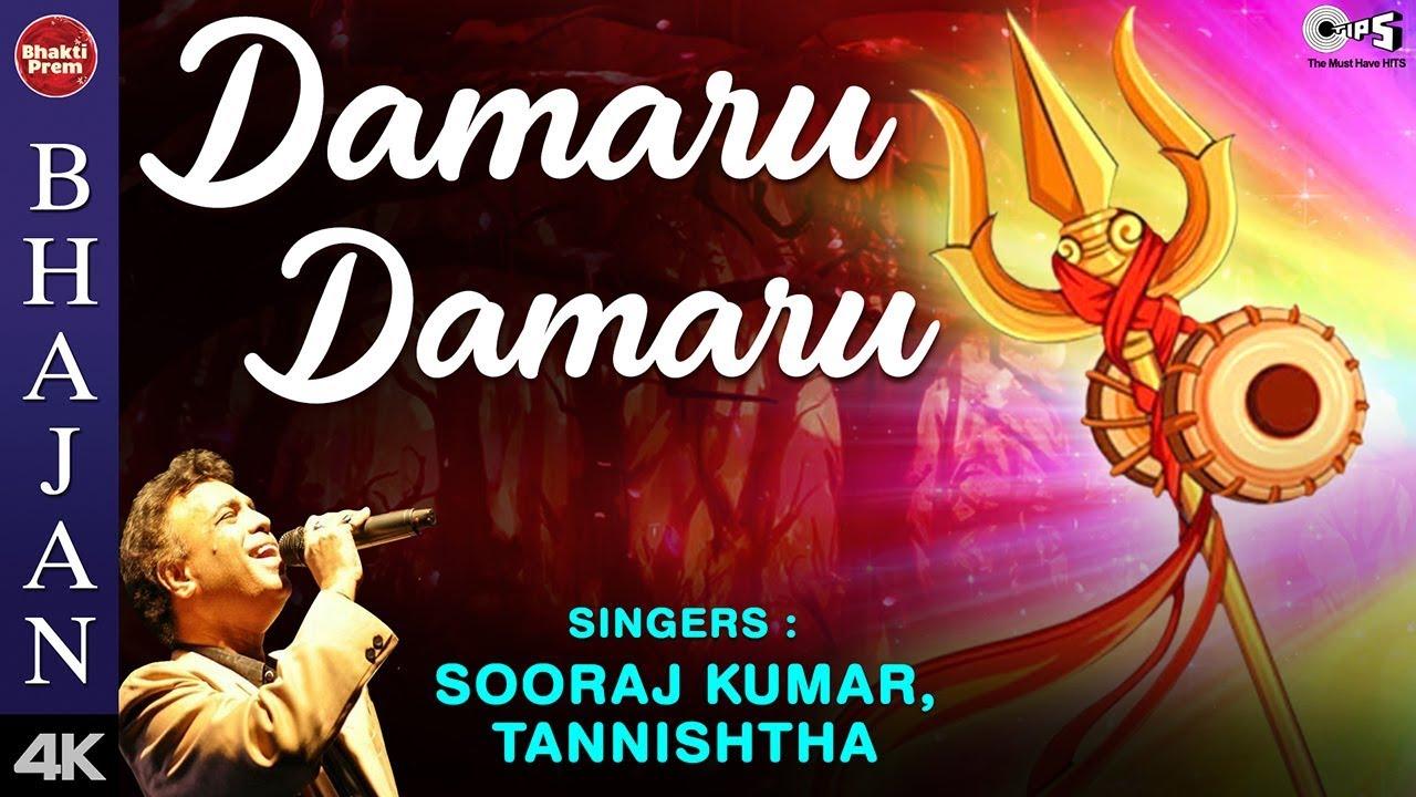 Damaru Damaru (डमरू डमरू) With Lyrics   Shankar-Ehsaan-Loy   Sooraj Kumar    Shiv Bhajan
