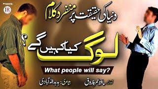 Beautiful NASHEED - Log Kia Kahengay?, What people will say?, Hafiz Umar Farooq, Islamic Releases
